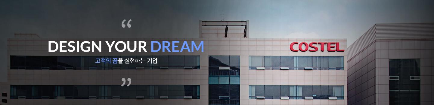 DESIGN YOUR DREAM   고객의 꿈을 실현하는 기업