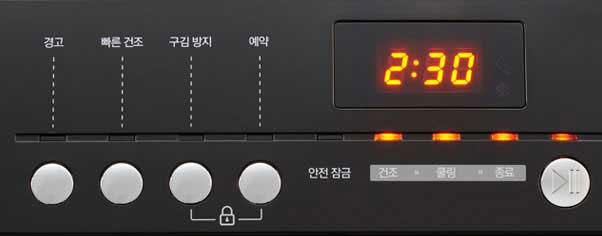 안전잠금기능 / 알림 기능