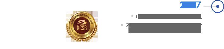 2017   LOEWE 청담 플래그쉽 스토어 오픈 / 2017년 대한민국 고객 만족 브랜드 대상 냉장고 부분 수상