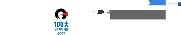 2004   10월 : 제3회 100대 우스특허제품 大賞 수상 / 기계분야 공기질 개선기