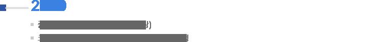 2000   중소기업 육성 표창장(국무총리상) / 코스텔 전자산업(주)에서 코스텔(주)로 상호 변경